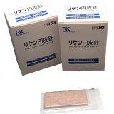 リケン円皮針 (100本入) 80箱以上まとめ買い特価!